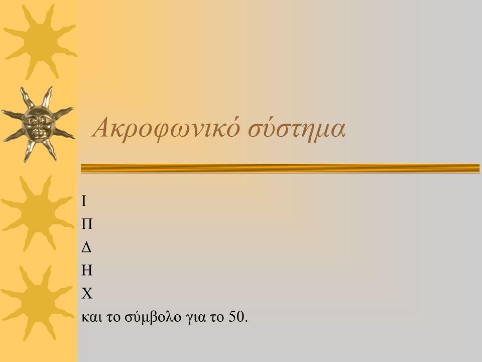 Ι Π Δ Η Χ και το σύμβολο για το 50.