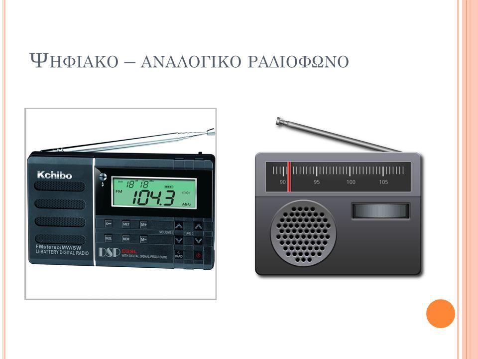 Ψηφιακο – αναλογικο ραδιοφωνο