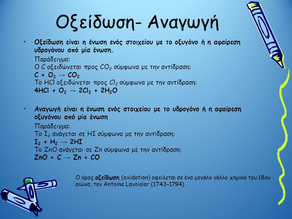 Οξείδωση- Αναγωγή Οξείδωση είναι η ένωση ενός στοιχείου με το οξυγόνο ή η αφαίρεση υδρογόνου από μία ένωση.