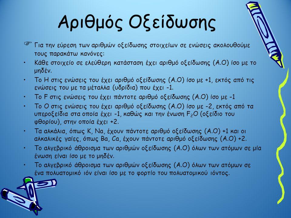 Αριθμός Οξείδωσης  Για την εύρεση των αριθμών οξείδωσης στοιχείων σε ενώσεις ακολουθούμε τους παρακάτω κανόνες: