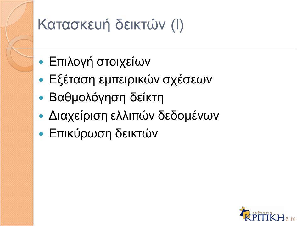 Κατασκευή δεικτών (Ι) Επιλογή στοιχείων Εξέταση εμπειρικών σχέσεων