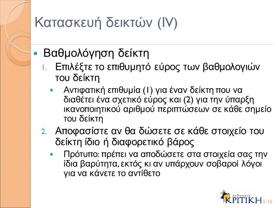 Κατασκευή δεικτών (ΙV)