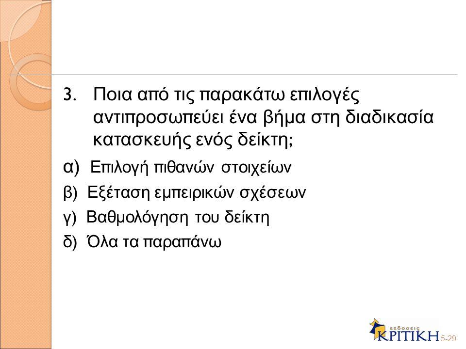 α) Επιλογή πιθανών στοιχείων