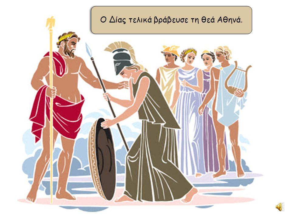 Ο Δίας τελικά βράβευσε τη θεά Αθηνά.