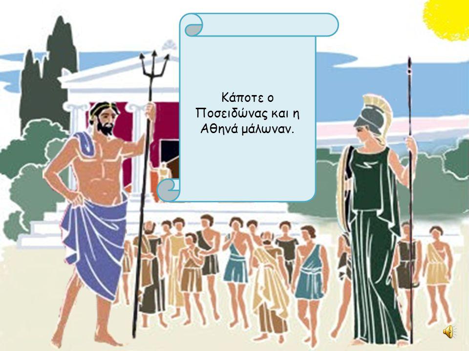 Κάποτε ο Ποσειδώνας και η Αθηνά μάλωναν.