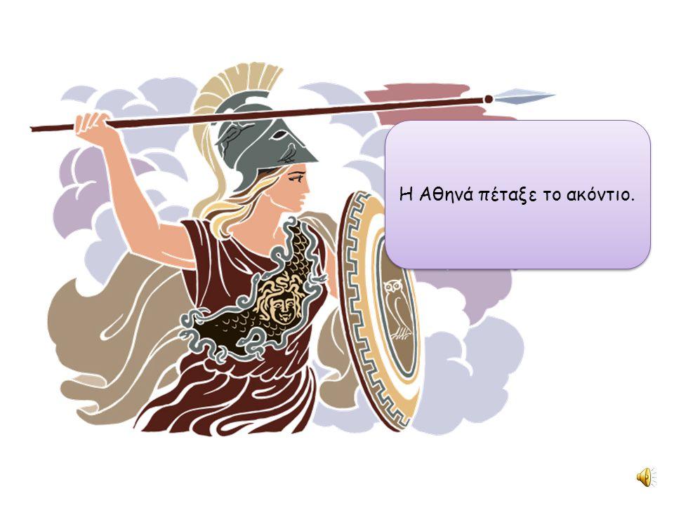 Η Αθηνά πέταξε το ακόντιο.