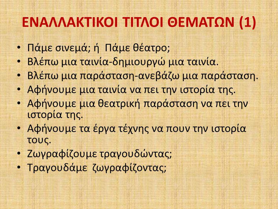 ΕΝΑΛΛΑΚΤΙΚΟΙ ΤΙΤΛΟΙ ΘΕΜΑΤΩΝ (1)