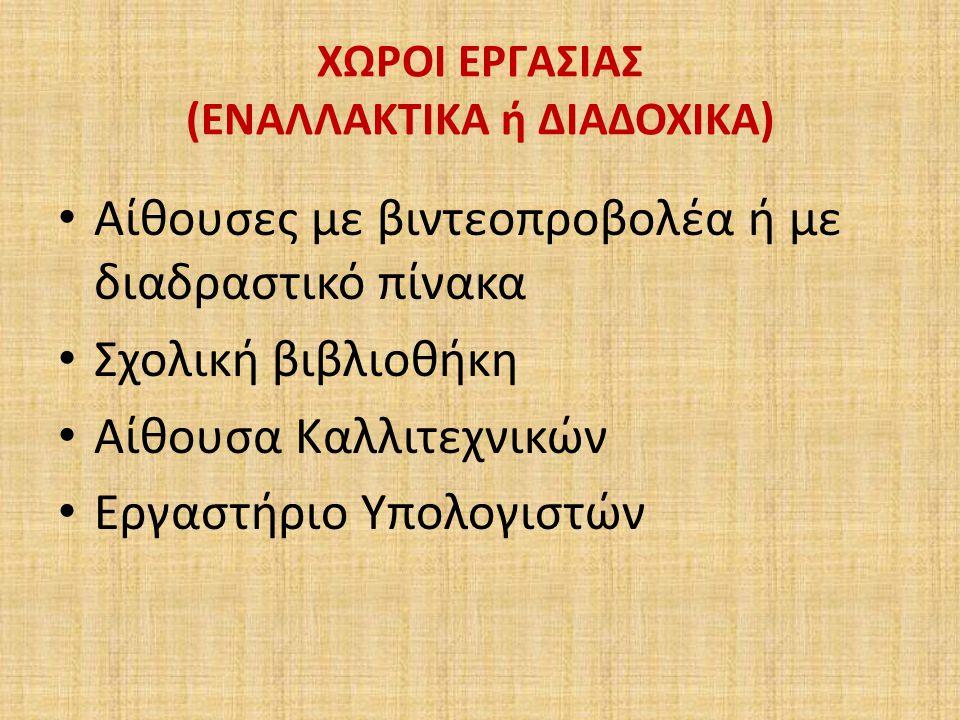 ΧΩΡΟΙ ΕΡΓΑΣΙΑΣ (ΕΝΑΛΛΑΚΤΙΚΑ ή ΔΙΑΔΟΧΙΚΑ)