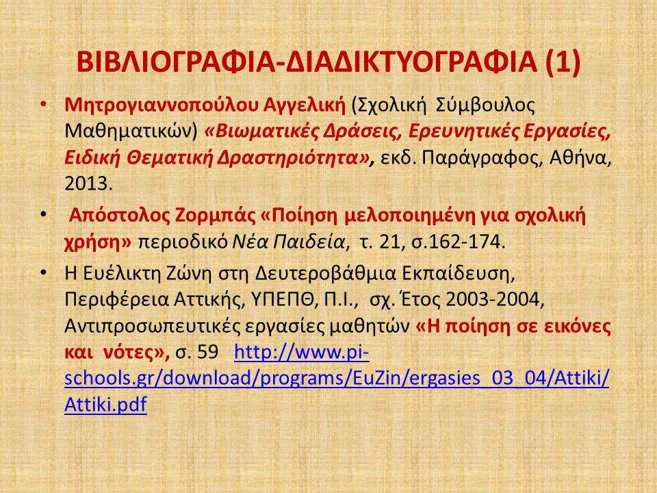 ΒΙΒΛΙΟΓΡΑΦΙΑ-ΔΙΑΔΙΚΤΥΟΓΡΑΦΙΑ (1)