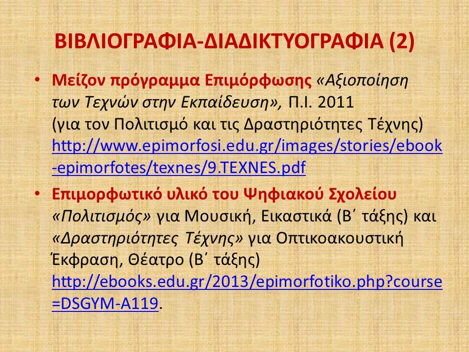 ΒΙΒΛΙΟΓΡΑΦΙΑ-ΔΙΑΔΙΚΤΥΟΓΡΑΦΙΑ (2)