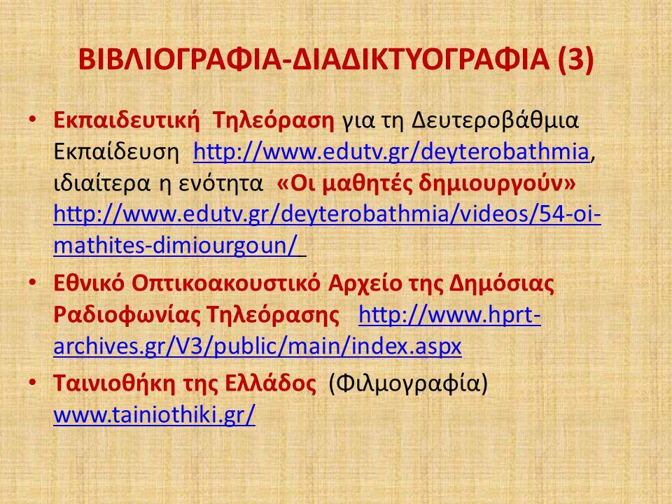 ΒΙΒΛΙΟΓΡΑΦΙΑ-ΔΙΑΔΙΚΤΥΟΓΡΑΦΙΑ (3)
