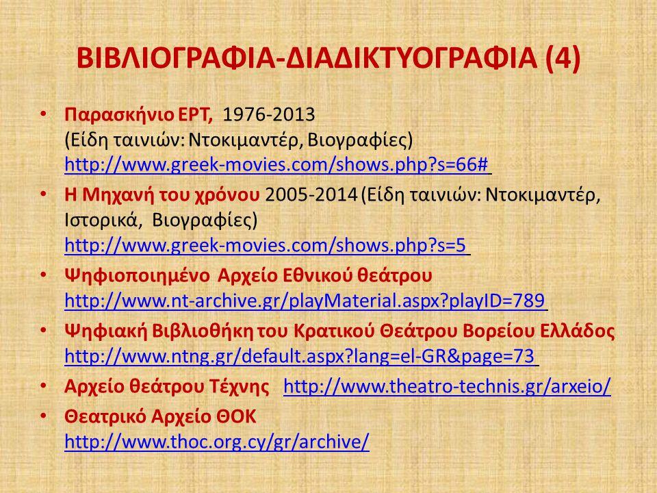 ΒΙΒΛΙΟΓΡΑΦΙΑ-ΔΙΑΔΙΚΤΥΟΓΡΑΦΙΑ (4)