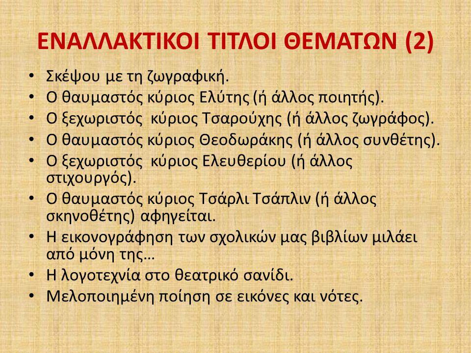 ΕΝΑΛΛΑΚΤΙΚΟΙ ΤΙΤΛΟΙ ΘΕΜΑΤΩΝ (2)
