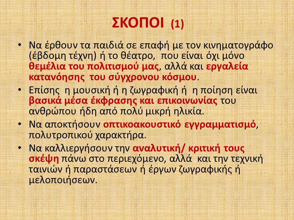 ΣΚΟΠΟΙ (1)