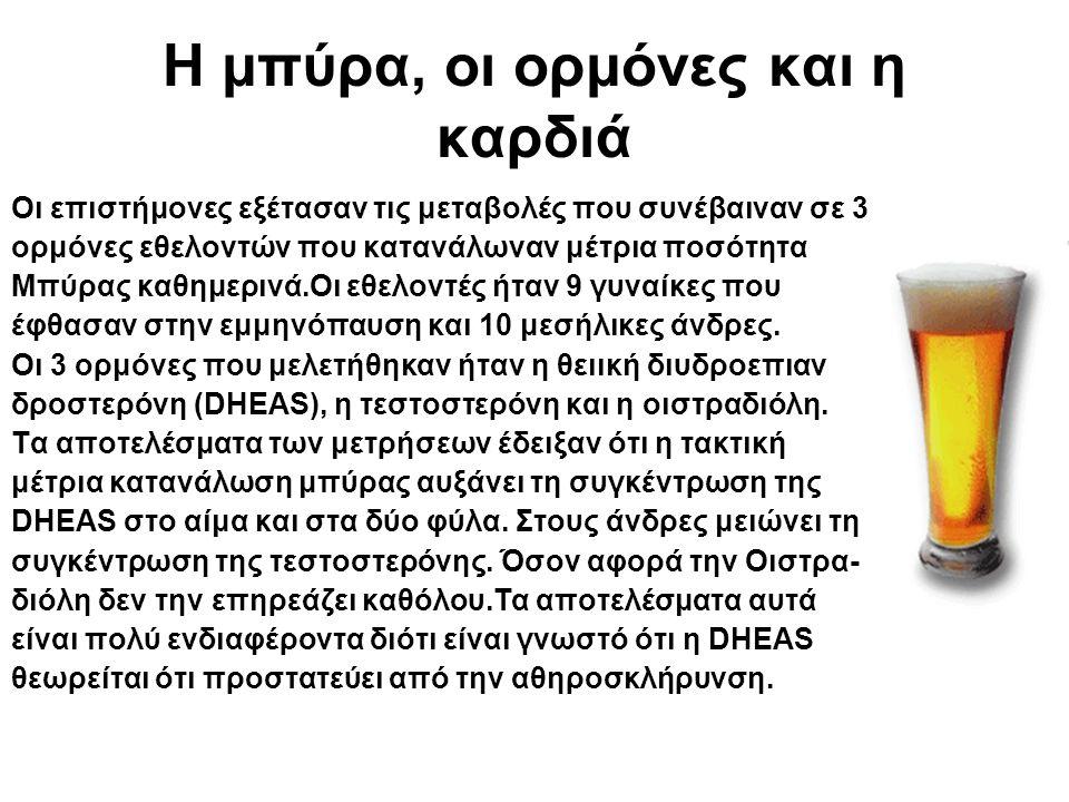 Η μπύρα, οι ορμόνες και η καρδιά