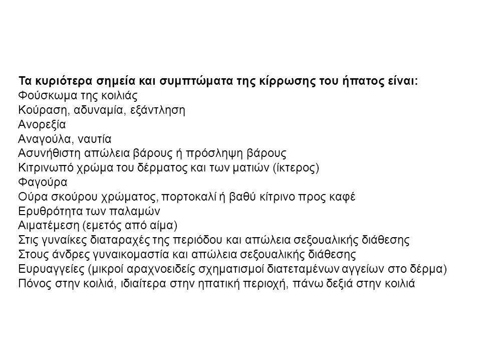Τα κυριότερα σημεία και συμπτώματα της κίρρωσης του ήπατος είναι: