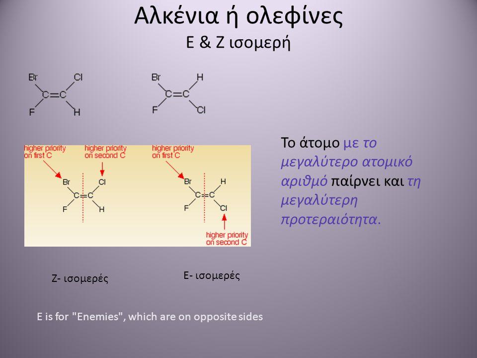 Αλκένια ή ολεφίνες E & Z ισομερή