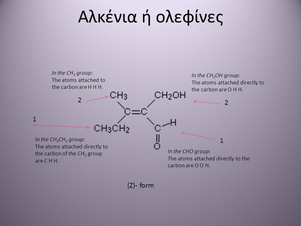 Αλκένια ή ολεφίνες 2 2 1 1 (Z)- form In the CH3 group: