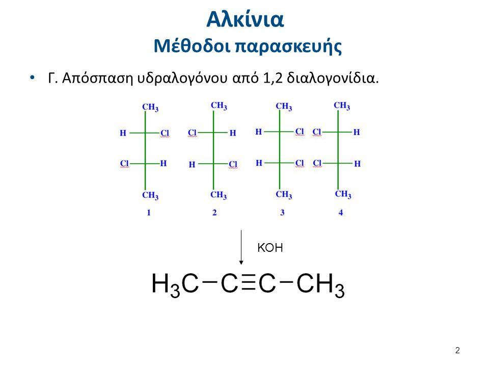 Σύνθεση αλκινίων