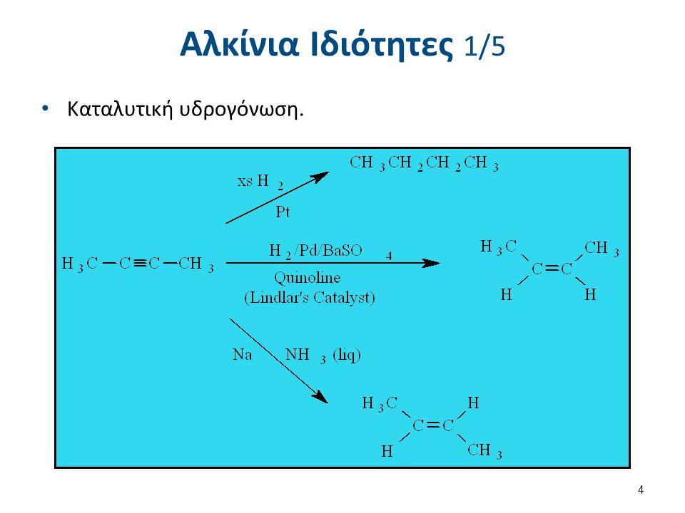 Αλκίνια Ιδιότητες 2/5 Προσθήκη αλογόνου.