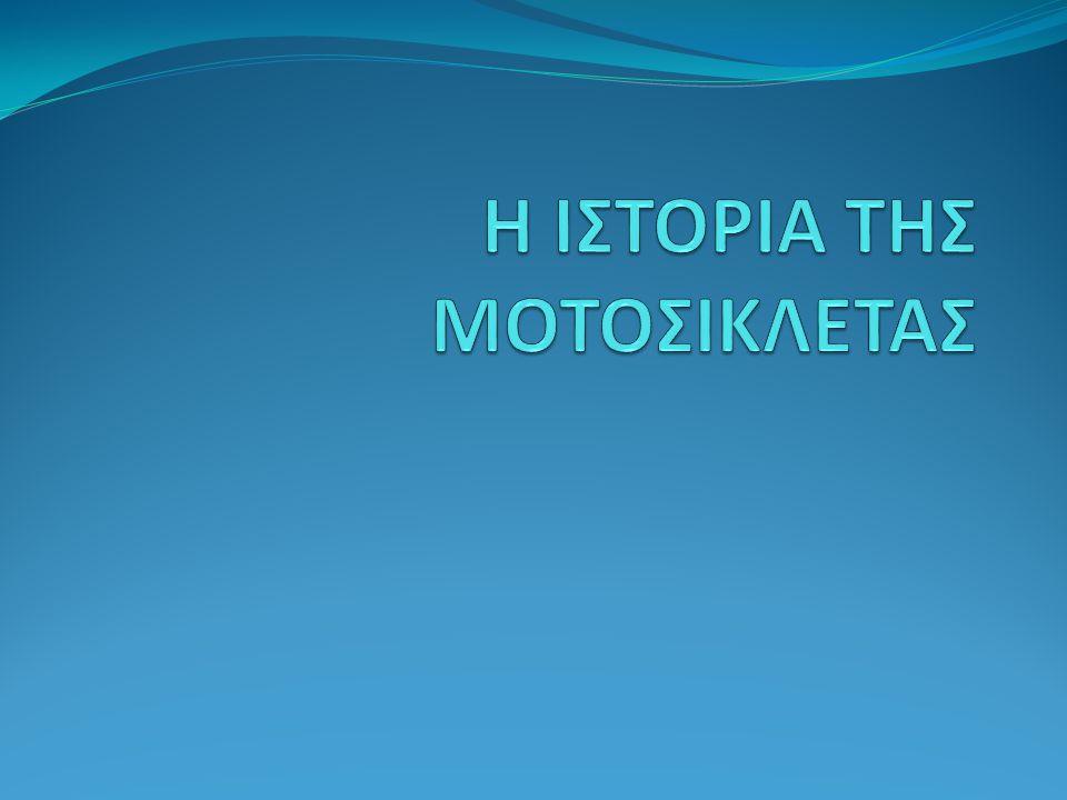 Η ΙΣΤΟΡΙΑ ΤΗΣ ΜΟΤΟΣΙΚΛΕΤΑΣ