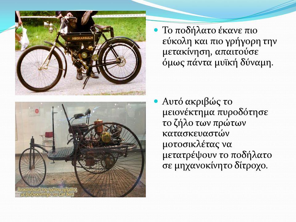 Το ποδήλατο έκανε πιο εύκολη και πιο γρήγορη την μετακίνηση, απαιτούσε όμως πάντα μυϊκή δύναμη.