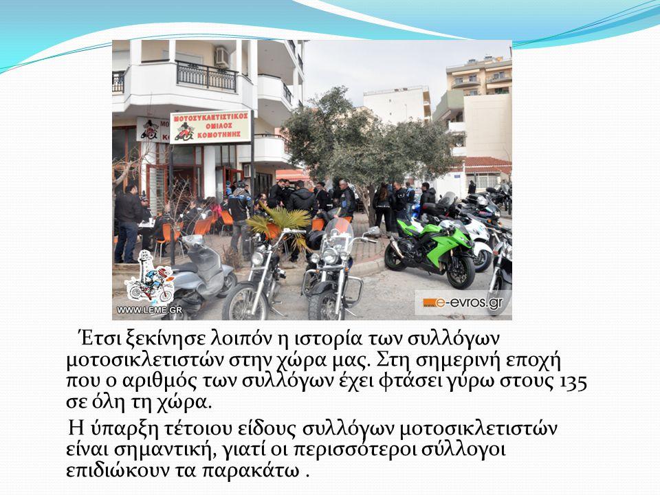 Έτσι ξεκίνησε λοιπόν η ιστορία των συλλόγων μοτοσικλετιστών στην χώρα μας.