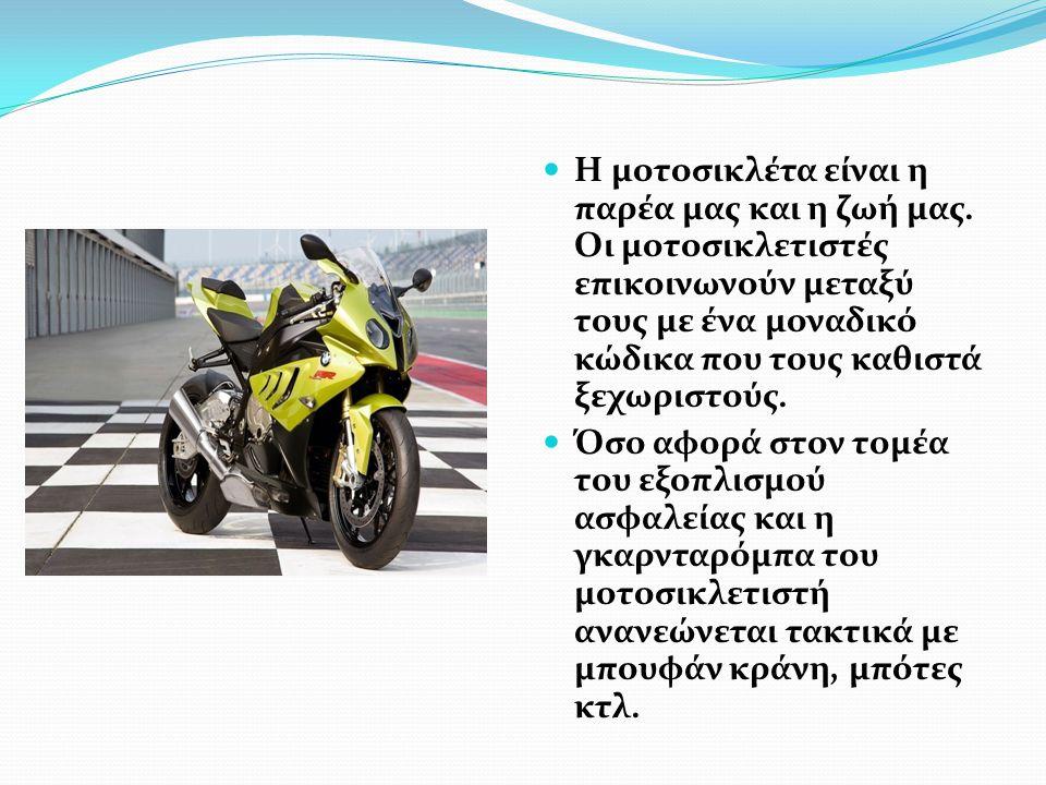 Η μοτοσικλέτα είναι η παρέα μας και η ζωή μας