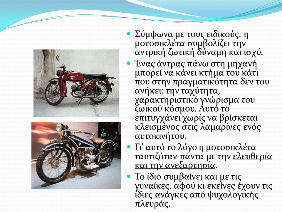 Σύμφωνα με τους ειδικούς, η μοτοσικλέτα συμβολίζει την αντρική ζωτική δύναμη και ισχύ.