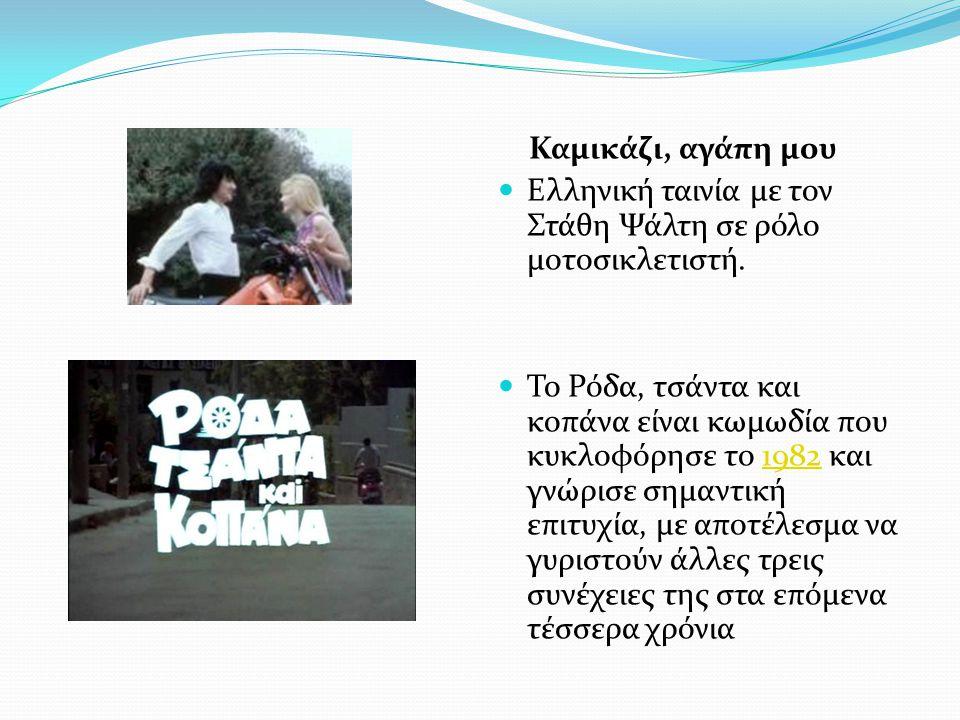 Καμικάζι, αγάπη μου Ελληνική ταινία με τον Στάθη Ψάλτη σε ρόλο μοτοσικλετιστή.