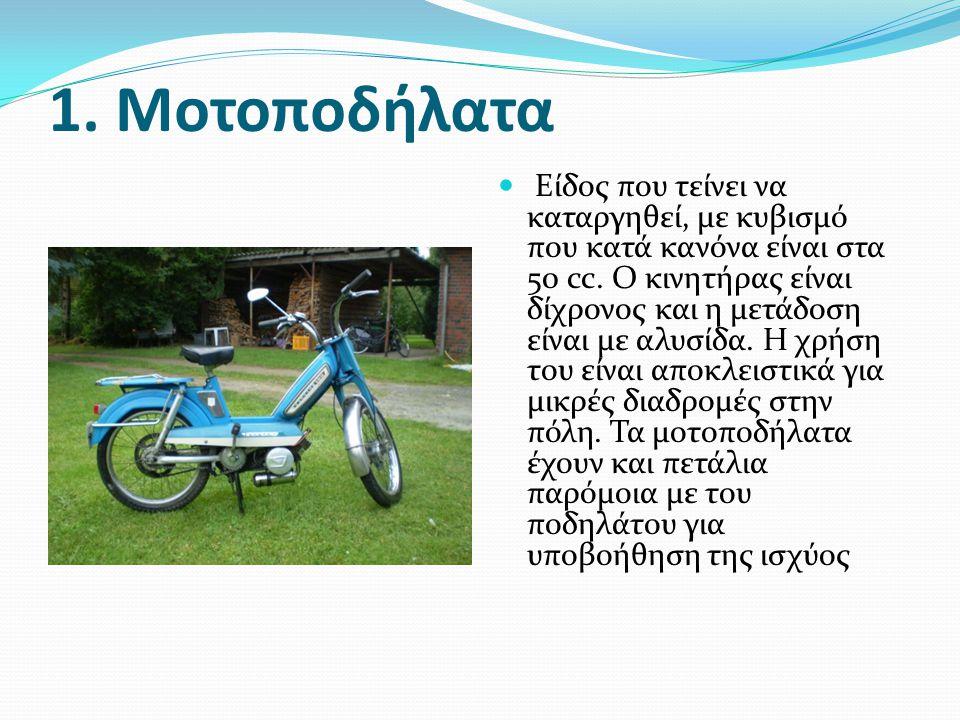 1. Μοτοποδήλατα
