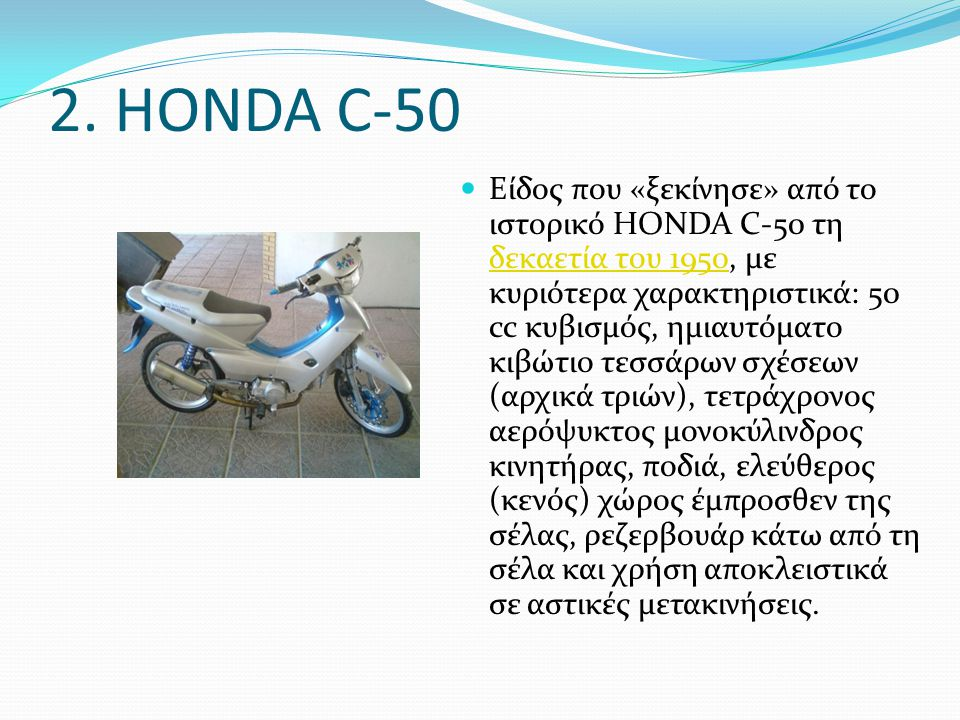 2. HONDA C-50