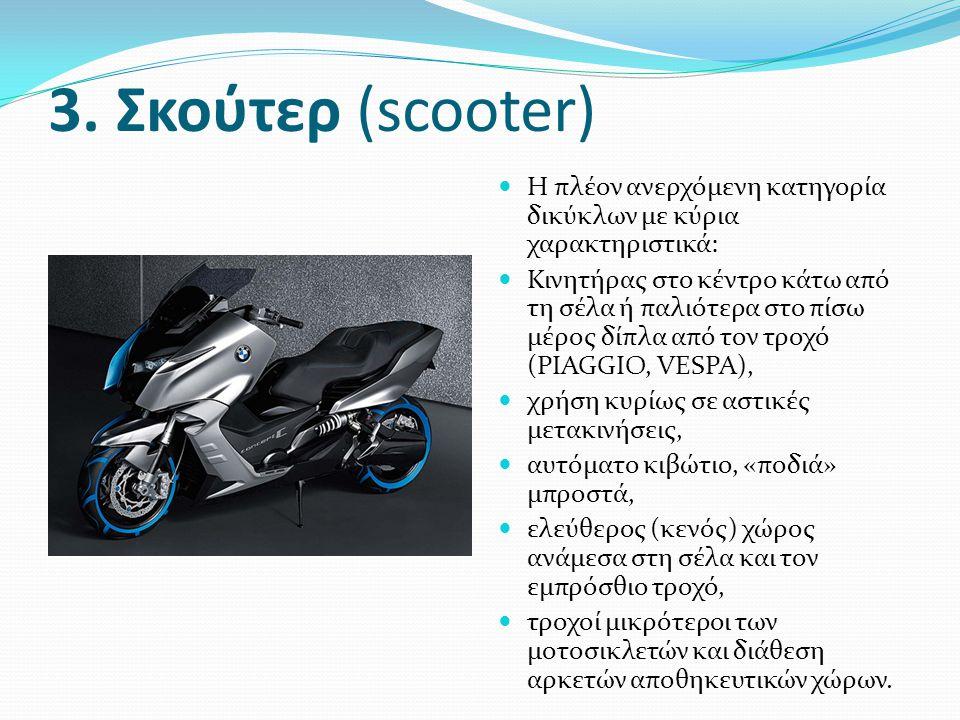 3. Σκούτερ (scooter) Η πλέον ανερχόμενη κατηγορία δικύκλων με κύρια χαρακτηριστικά: