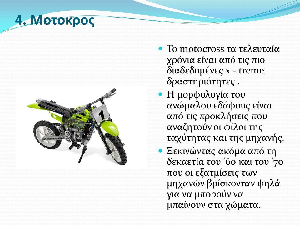 4. Μοτοκρος Το motocross τα τελευταία χρόνια είναι από τις πιο διαδεδομένες x - treme δραστηριότητες .