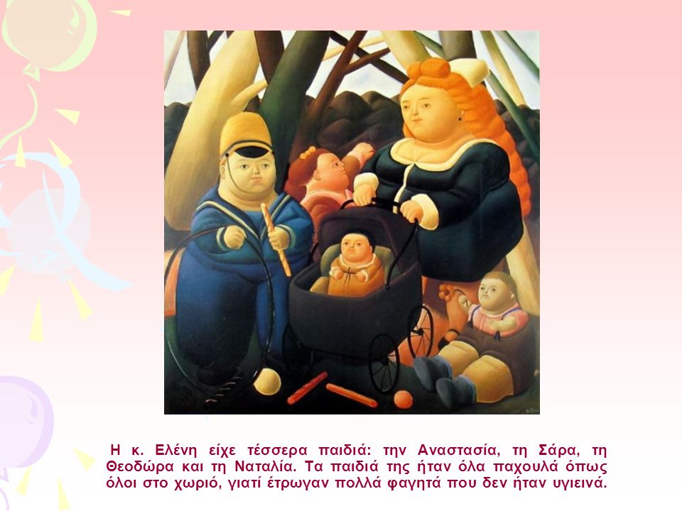 THE RICH CHILDREN, FERNANDO BOTERO