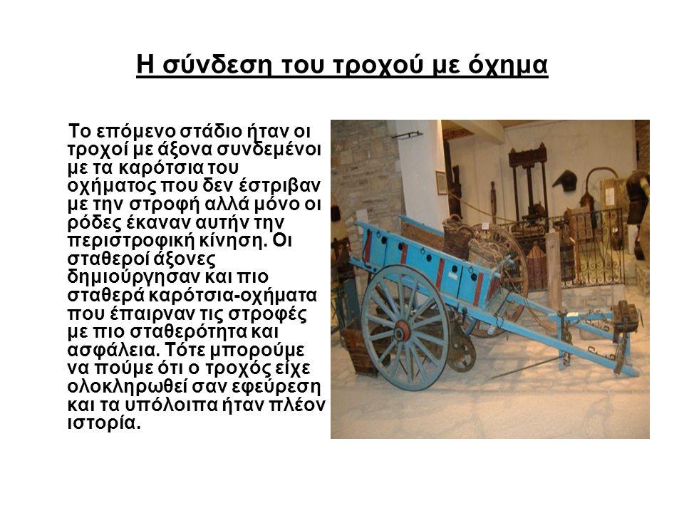 Η σύνδεση του τροχού με όχημα