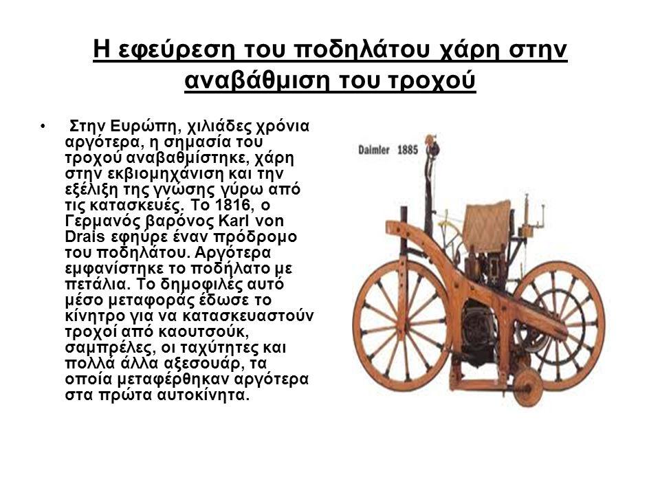 Η εφεύρεση του ποδηλάτου χάρη στην αναβάθμιση του τροχού
