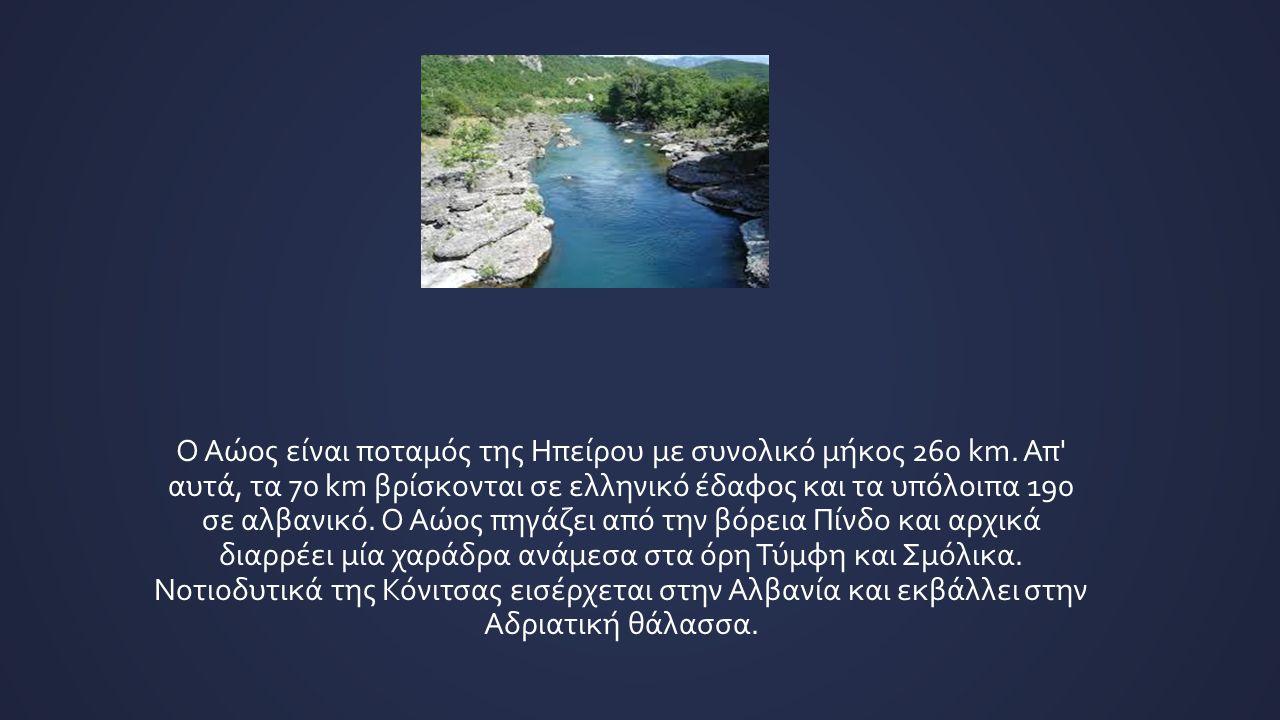 Ο Αώος είναι ποταμός της Ηπείρου με συνολικό μήκος 260 km