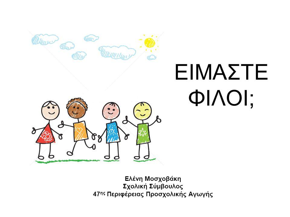Ελένη Μοσχοβάκη Σχολική Σύμβουλος 47ης Περιφέρειας Προσχολικής Αγωγής