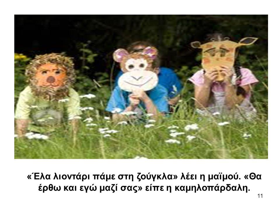 «Έλα λιοντάρι πάμε στη ζούγκλα» λέει η μαϊμού