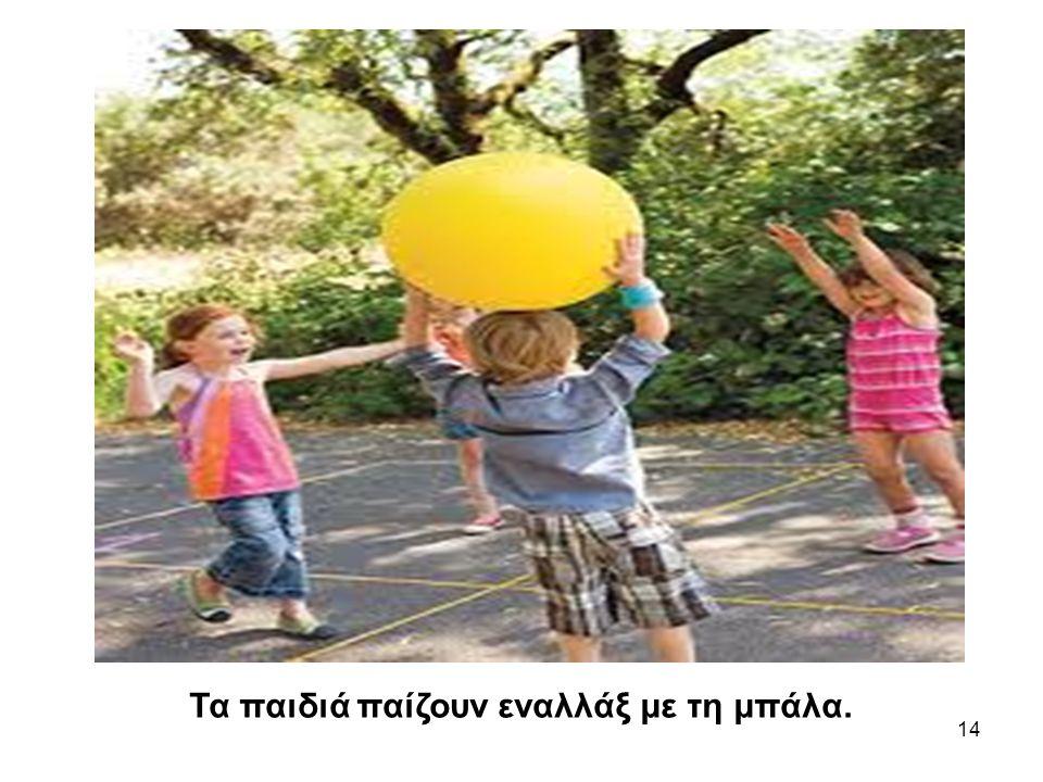 Τα παιδιά παίζουν εναλλάξ με τη μπάλα.