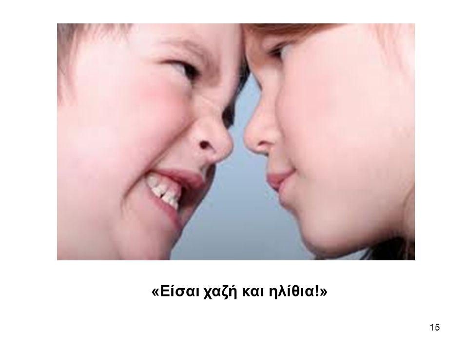 «Είσαι χαζή και ηλίθια!»