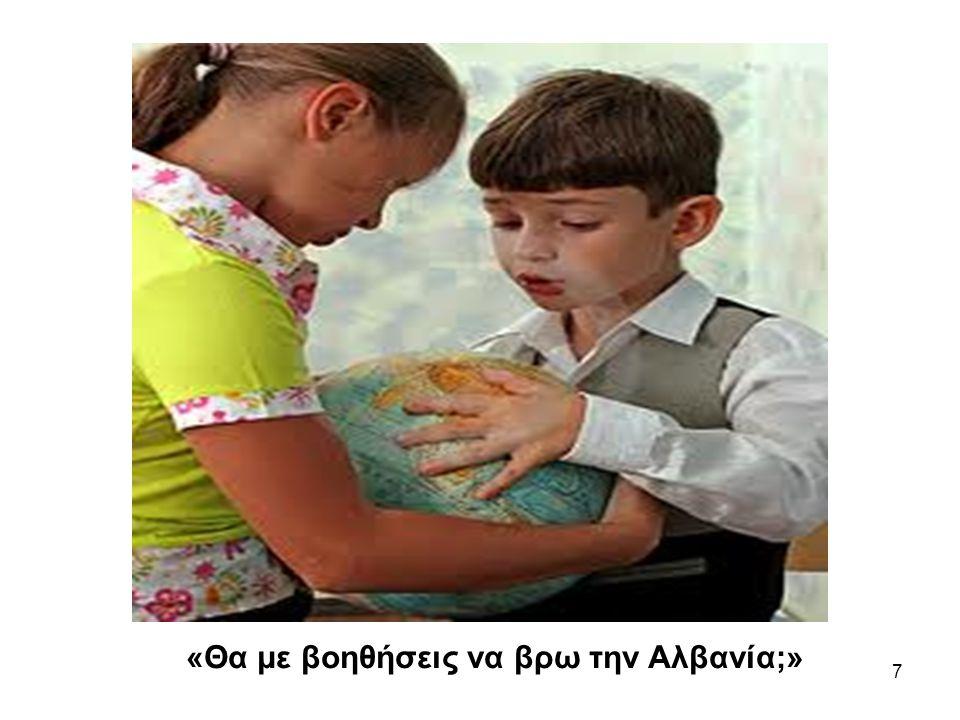 «Θα με βοηθήσεις να βρω την Αλβανία;»