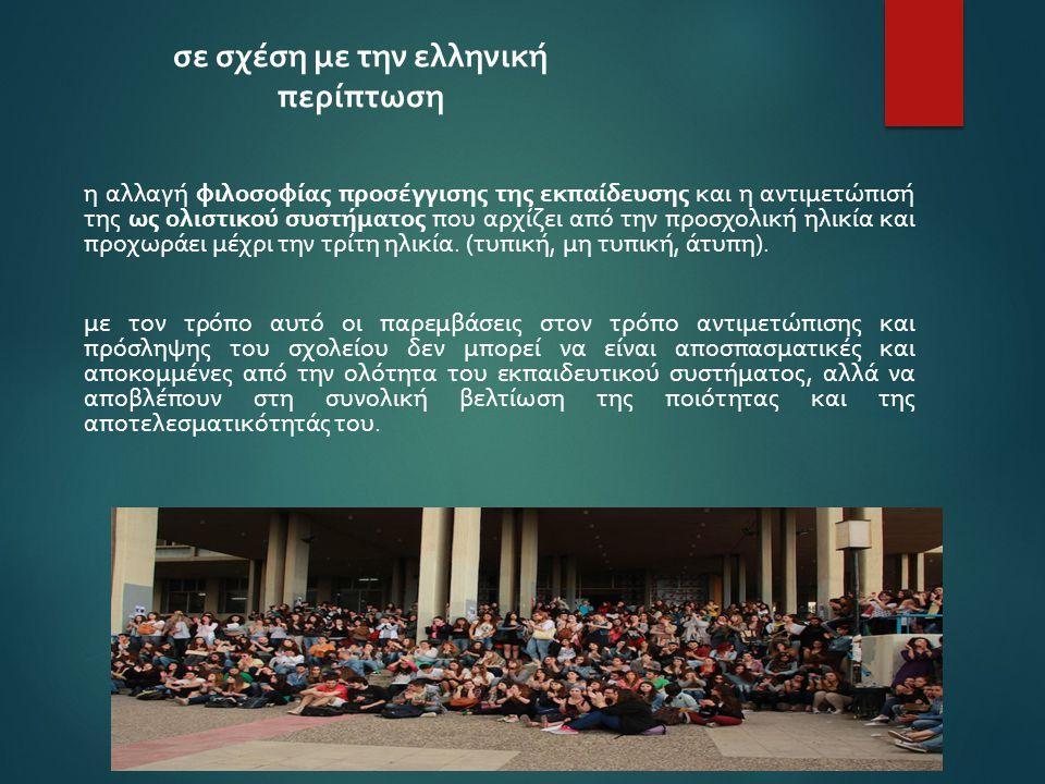 σε σχέση με την ελληνική περίπτωση