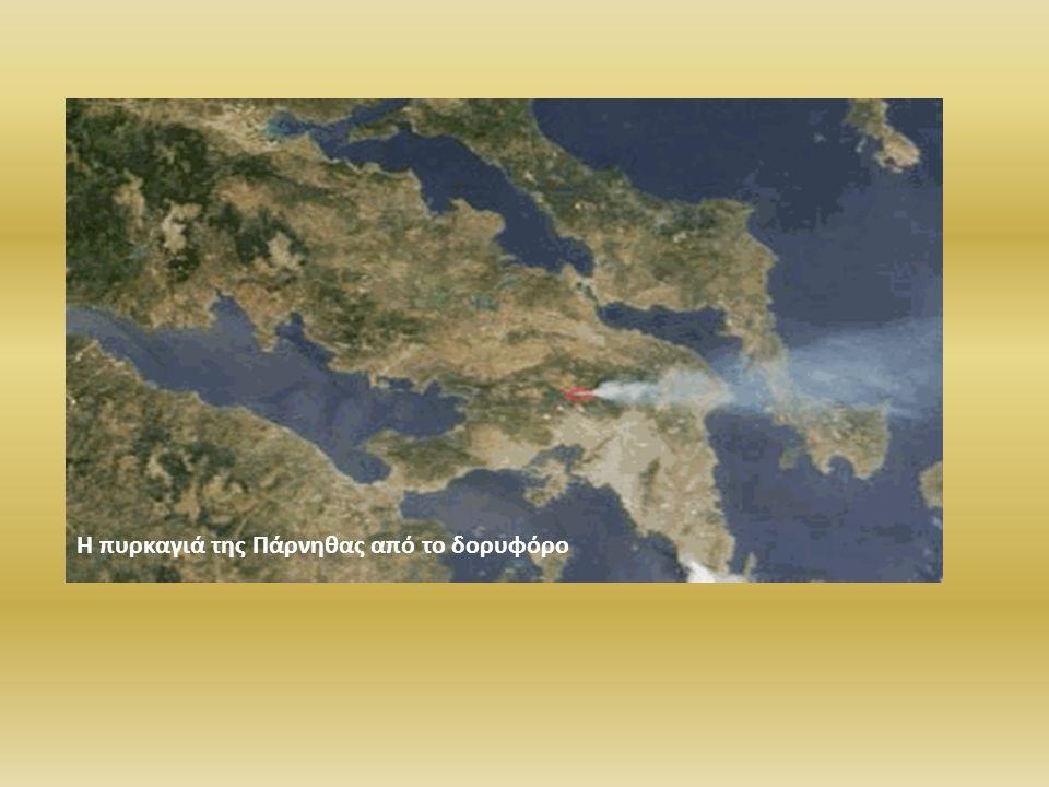 Η πυρκαγιά της Πάρνηθας από το δορυφόρο
