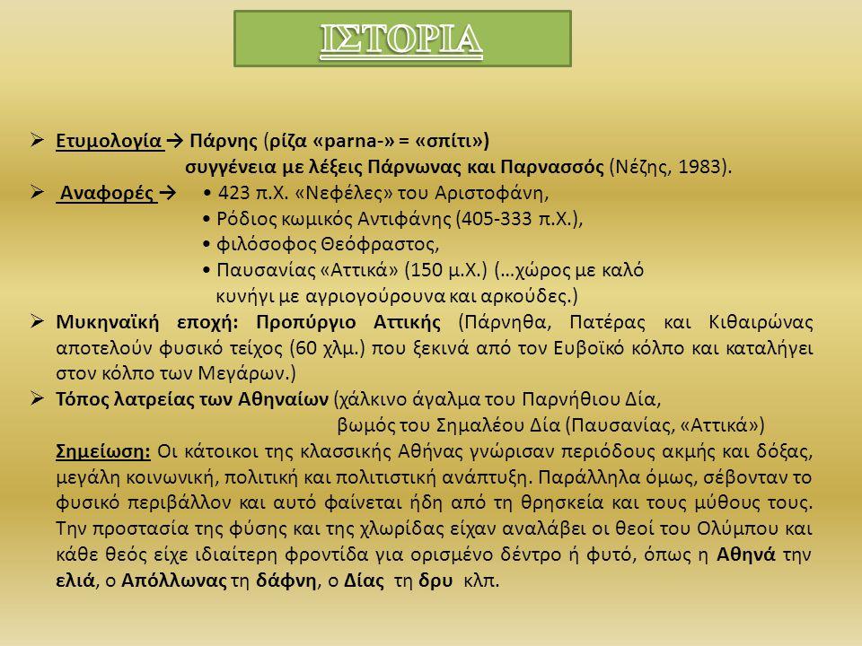 ΙΣΤΟΡΙΑ Ετυμολογία → Πάρνης (ρίζα «parna-» = «σπίτι»)