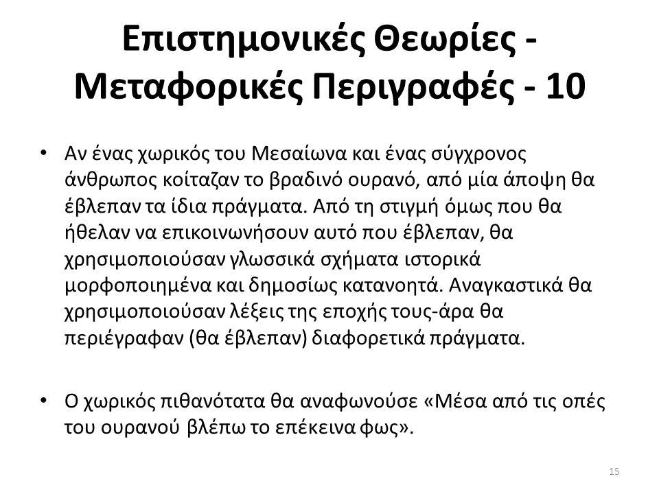 Επιστημονικές Θεωρίες - Μεταφορικές Περιγραφές - 10