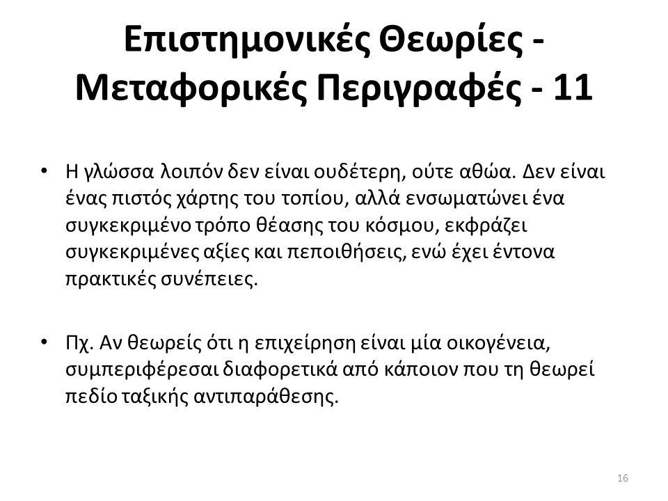 Επιστημονικές Θεωρίες - Μεταφορικές Περιγραφές - 11