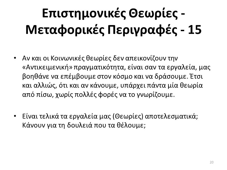 Επιστημονικές Θεωρίες - Μεταφορικές Περιγραφές - 15