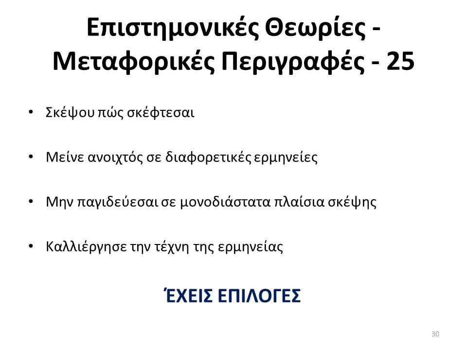 Επιστημονικές Θεωρίες - Μεταφορικές Περιγραφές - 25